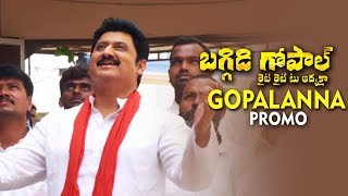 Baggidi Gopal Movie Gopalanna Promo Song | Ramakanth | Mahesh | Teja Reddy | Chandana | TFPC - TFPC
