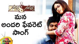 Best Telugu Love Song Whatsapp Status | Neevalle Neevalle Song | Sadha | Harris Jayaraj |Mango Music - MANGOMUSIC