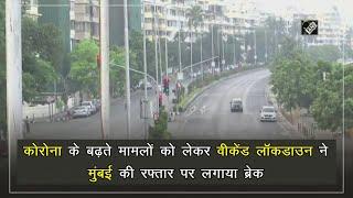 video: Weekend Lockdown के दौरान Mumbai की सड़कें दिखी सुनसान