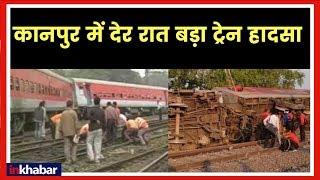 Howrah-New Delhi Poorva Express train accident near Kanpur हावड़ा-नई दिल्ली पूर्वा एक्सप्रेस, कानपूर - ITVNEWSINDIA