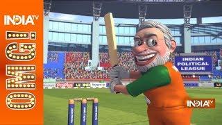 OMG: Team Rahul Gandhi battles it out against Shah, Modi in IPL (Indian Political League) - INDIATV