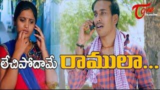 Lechipodhame Ramulaa   Latest Telugu Comedy Short Film 2016   by Prasad Singarapu - TELUGUONE