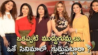Yesteryear beauties in one film || Kitty Party Telugu Movie logo launched - IGTELUGU