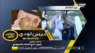 تصريحات إبراهيم البلوي بعد الخسارة أمام التعاون