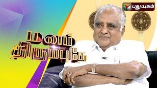 Abirami Ramanathan in Manam Thirumputhe 01-08-2015 Puthuyugam tv Show