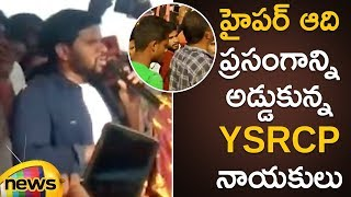 Hyper Aadi Strong Warning to YCP Leaders at Janasena Party Meeting In Chittoor | Pawan Kalyan News - MANGONEWS