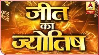 Horoscope Special: Stars predict BJP's win in Madhya Pradesh - ABPNEWSTV