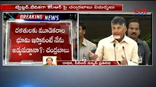 CM Chandrababu Fires on KCR Over Election Promises | Tweet War | CVR NEWS - CVRNEWSOFFICIAL