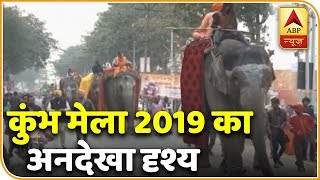 Unseen Visuals From Kumbh Mela 2019 | ABP News - ABPNEWSTV