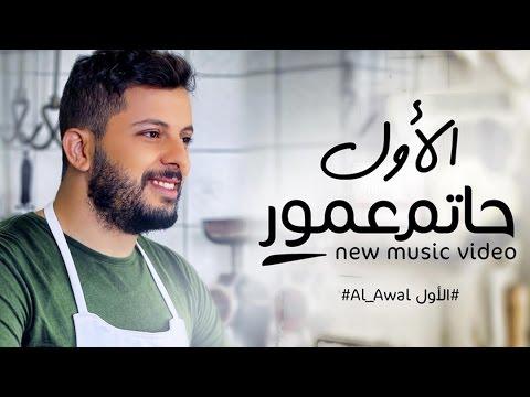 Hatim Ammor - Alawal (Exclusive Music Video) | (حاتم عمور - الأول (فيديو كليب حصري - عرب توداي