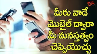 The Mobile You Use Will Reflect Your Nature - TELUGUONE