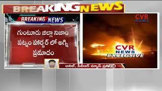 Blaze Mishap in Nizampatnam Harbor | Guntur Dist | CVR News - CVRNEWSOFFICIAL