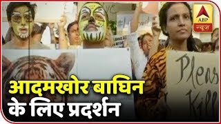 Mumbaikars protest to save man-eater tigress - ABPNEWSTV