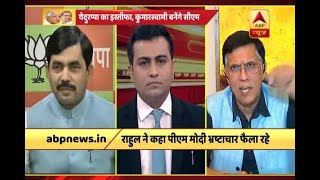 Big Debate: BJP accuses Congress of being opportunist to form an alliance in K'taka - ABPNEWSTV