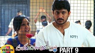 Panthulu Gari Ammayi Telugu Full Movie HD | Ajay | Shravya | Sai Kumar | Part 9 | Mango Videos - MANGOVIDEOS