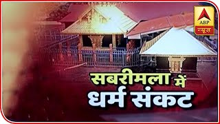 Sabrimala Opening: Protesters stop women from entering the temple despite SC orders - ABPNEWSTV