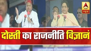 Understand the body language of Maya-Mulayam's 51min meet - ABPNEWSTV
