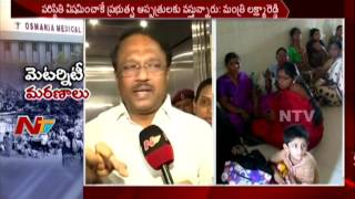 Minister Laxma Reddy Face to Face over Osmania Issue || NTV - NTVTELUGUHD