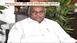 TDP MP Kanakamedala Ravindra Kumar Holds Press meet in Delhi | Slams BJP Govt | CVR News - CVRNEWSOFFICIAL