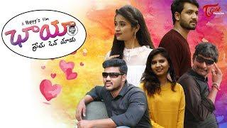 CHAAYAA - Prema Oka Mayaa | Telugu Short Film 2018 | A HAPPY'S FILM | TeluguoneTV - YOUTUBE