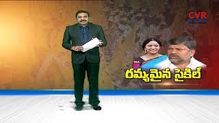 రమ్యమైన సైకిల్  |CM KCR Brother Daughter Ramya look for TDP |TDP leaders Emergency Meeting |CVR NEWS - CVRNEWSOFFICIAL