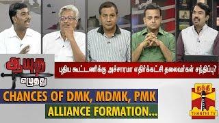 "Aayutha Ezhuthu 30-10-2014 Debate on ""Chances of DMK,MDMK,PMK Alliacne Formation..""- Thanthi TV Show"