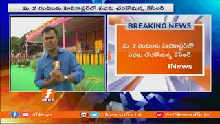 All Set For TRS Praja Ashirvada Sabha In Husnabad | CM KCR To Starts Election Campaign | iNews - INEWS