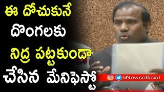 KA Paul Released Praja Shanti Party Manifesto | K A Paul  PSP Manifesto | iNews - INEWS