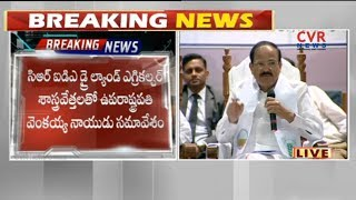 Venkaiah Naidu addressed the Central Research Institute for Dry Land Agriculture (CRIDA) | CVR News - CVRNEWSOFFICIAL