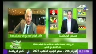 فيديو| فرج عامر يفتح النار على الأهلي ومحمود طاهر