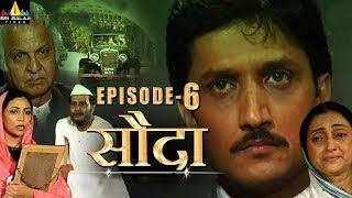 Sauda Indian TV Hindi Serial Episode - 6 | Sri Balaji Video - SRIBALAJIMOVIES