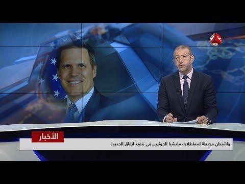 نشرة اخبار الحادية عشر مساء | 21 - 03 - 2019 | تقديم هشام جابر | يمن شباب