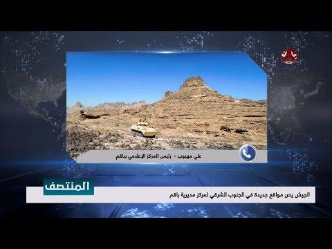 الجيش يحرر مواقع جديدة في الجنوب الشرقي لمركز مديرية باقم