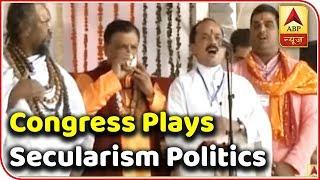 Congress plays secularism politics during oath ceremony | Master Stroke - ABPNEWSTV