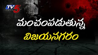 Disease district | Lack of Hygiene | Vizianagaram : TV5 News - TV5NEWSCHANNEL