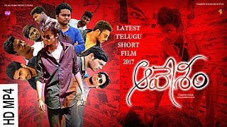AAVESHAM || latest Telugu || kadapa short film 2017_ - YOUTUBE