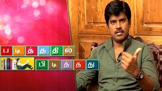 Padhithathil Pidhithathu – Pa Vijay, poet – 29-08-2015 Peppers TV Show