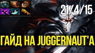 Гайд на Джагернаута через БФ   Dota 2 Juggernaut BattleFury Guide 6 86