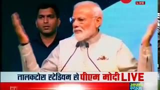 PM Modi addresses traders in Talkatora stadium - ZEENEWS
