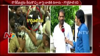 నన్ను పార్టీ నుంచి దూరం చేయాలంటే వాళ్ల తాత దిగి రావాలి : Gottipati Ravi || NTV - NTVTELUGUHD