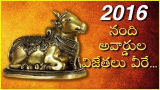 Nandi Awards Winners List 2016 | నంది అవార్డులు | Best Film | Best Actor | Best Villain - RAJSHRITELUGU