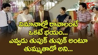 Suthi Veerabhadra Rao Comedy Scenes | Telugu Comedy Videos | NavvulaTV - NAVVULATV