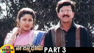 Naa Janma Bhoomi Telugu Full Movie HD | Vishnuvardhan | Saroja Devi | Sangeeta |Part 3 |Mango Videos - MANGOVIDEOS