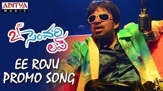 Ee Roju Premathathvam Promo Song || 21st Century Movie || Gopinadh, Vishnupriya - ADITYAMUSIC