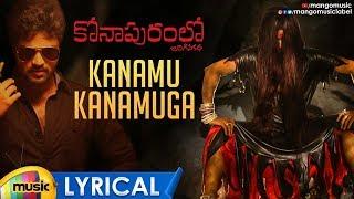 Anurag Kulkarni's KANAMU KANAMUNA Song Lyrical | Konapuram Lo Jarigina Katha Songs | Mango Music - MANGOMUSIC