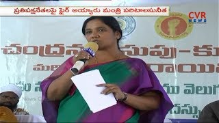 Paritala Sunitha Sensational Comments YS Jagan And KCR | CVR NEWS - CVRNEWSOFFICIAL