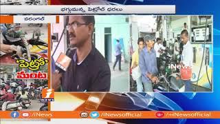 పెట్రోల్ మరియు డీజిల్ ధరలపై ఆగ్రహం వ్యక్తం చేస్తున్న వాహనదారులు | Report From Warangal | iNews - INEWS