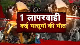 Kushinagar accident: School van rams into train, 13 children killed; UP CM rushes to spot - ZEENEWS