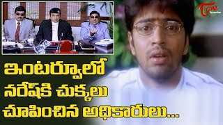 Allari Naresh Comedy Scenes | Telugu Movie Comedy Scenes Back to Back | NavvulaTV - NAVVULATV