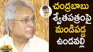 Undavalli Arun Kumar Open Challenge to Chandrababu on White Papers |Undavalli Press Meet |Mango News - MANGONEWS